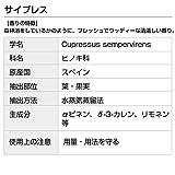 サイプレス 20ml インセント アロマオイル AEAJ 表示基準適合認定精油 画像