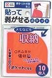 ポケット付箋 ミニ オレンジ 10枚入り【まとめ買い10個セット】 9S-257