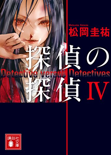 探偵の探偵IV (講談社文庫)の詳細を見る
