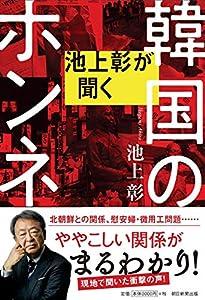 オリエンタルラジオ 中田敦彦 YouTube 日韓関係 動画 炎上に関連した画像-03