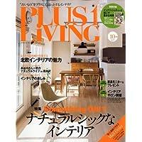 PLUS1 LIVING (プラスワン リビング) 2008年 10月号 [雑誌]