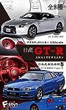 日産GT-Rアニバーサリー 10個入 食玩・ガム(コレクション)