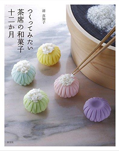 つくってみたい茶席の和菓子十二か月