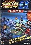 スーパーロボット大戦EXスーパーガイド (Super guide series)
