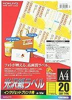 コクヨ インクジェット用 ラベルシール 光沢 20面 10枚 KJ-G2113N