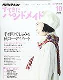 NHKすてきにハンドメイド 2017年10月号 [雑誌] (NHKテキスト)