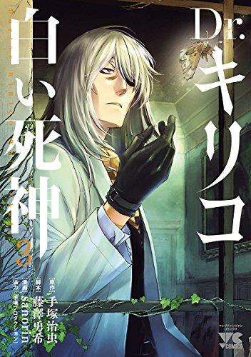 Dr.キリコ~白い死神~ 3 (ヤングチャンピオン・コミックス)