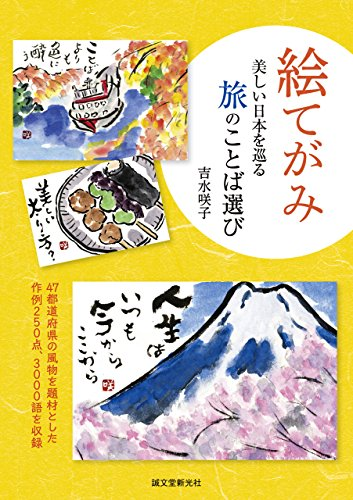 絵てがみ 美しい日本を巡る旅のことば選び:47都道府県の風物を題材とした作例250点、3000語を収録