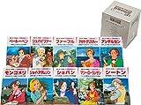 学習漫画 世界の伝記 愛される作品を残した天才 10冊セット