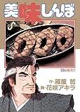 美味しんぼ(30) (ビッグコミックス)