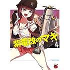 紫電改のマキ(4)(チャンピオンREDコミックス)