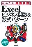 Excel ビジネス関数&数式パターン (かんたん「通勤快読」)
