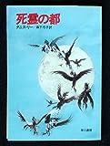 死霊の都 (ハヤカワ文庫 FT 50)