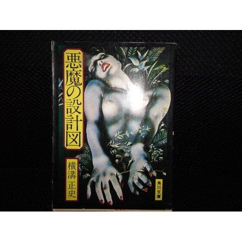 悪魔の設計図 (角川文庫 緑 304-35)の詳細を見る