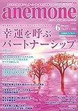 anemone(アネモネ) 2018年 06 月号 [雑誌]