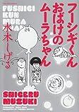 フーシギくんとおばけのムーラちゃん(トクマコミックス)