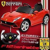 憧れのスーパーカー 電動乗用 ラジコンカー フェラーリF12 電動カー スポーツカーイタリア