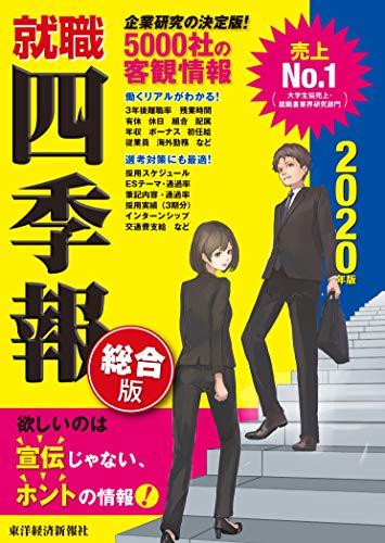 就職四季報 総合版 2020年版 (就職シリーズ)