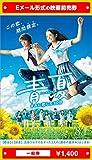 『青夏 きみに恋した30日』映画前売券(一般券)(ムビチケEメール送付タイプ)