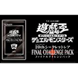 遊戯王 20thシークレットレア FINAL CHALLENGE PACK(ファイナル チャレンジパック)
