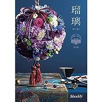 シャディ カタログギフト 瑠璃 (るり) 花菖蒲 はなしょうぶ 15,000円コース 包装紙:ピュアローズ