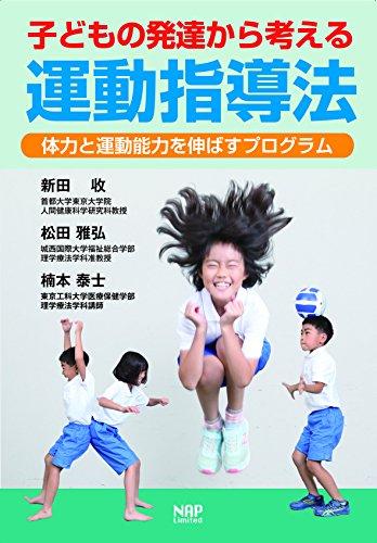 子どもの発達から考える運動指導法ー体力と運動能力を伸ばすプログラムー