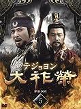 大祚榮 テジョヨン DVD-BOX 5