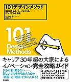 101デザインメソッド — 革新的な製品・サービスを生む「アイデアの道具箱」