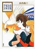 火の鳥(2) (手塚治虫文庫全集)