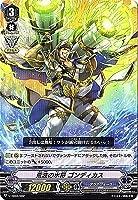 カードファイトヴァンガード「蒼龍レオン」/V-TD03/002 荒波の水将 ゴンディカス
