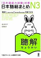 日本語総まとめ N3 聴解 CD2枚付 (「日本語能力試験」対策) Nihongo Soumatome N3 Listening