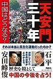 「天安門」三十年――中国はどうなる? (扶桑社BOOKS)