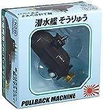 KB オリジナル プルバックマシーン 潜水艦 そうりゅう 完成品 画像