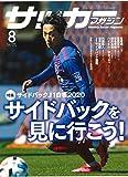 サッカーマガジン2020年8月号 (サイドバックJ1白書2020)