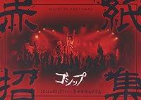 2016年8月7日(日)高田馬場AREA MadWink.PRESENTS ゴシップ単独公演「赤紙招集」LIVE DVD[全国版]