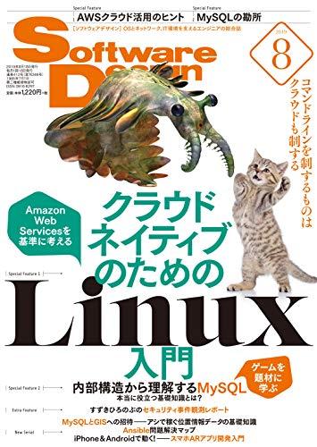 ソフトウェアデザイン 2019年8月号