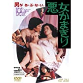 悪女かまきり [DVD]