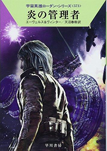 炎の管理者 (宇宙英雄ローダン・シリーズ573)