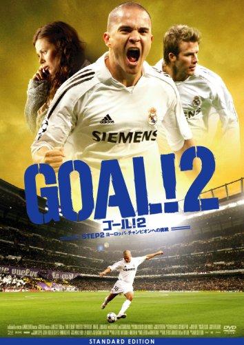GOAL!2 STEP2 ヨーロッパ・チャンピオンへの挑戦 スタンダード・エディション [DVD]の詳細を見る