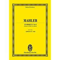 オイレンブルクスコア マーラー 交響曲第6番 イ短調 (オイレンブルク・スコア)