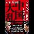 「トランプ大統領」から始まる中国大乱