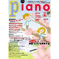 Piano (ピアノ) 2007年 04月号 [雑誌]