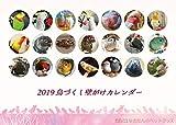 2019年 鳥づくし壁掛けカレンダー 1冊