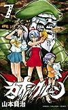 カオシックルーン 7 (チャンピオンREDコミックス)