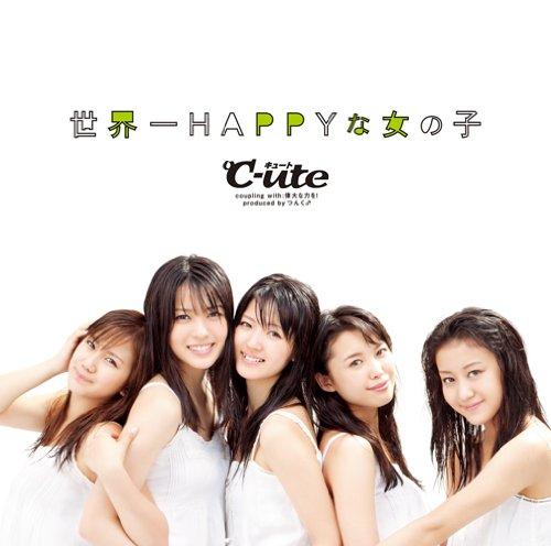 [画像:世界一HAPPYな女の子(初回生産限定盤B)(DVD付)]