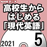 NHK 高校生からはじめる「現代英語」 2021年5月号