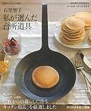 【ハ゛ーケ゛ンフ゛ック】  石黒智子私が選んだ台所道具
