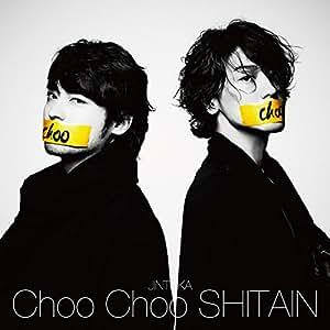 【メーカー特典あり】Choo Choo SHITAIN [CD+DVD](初回限定盤)(ポスターA付)
