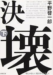 決壊(下) (新潮文庫)