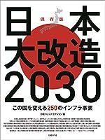 日本大改造2030 この国を変える250のインフラ事業